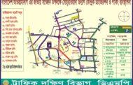 আওয়ামীলীগের জাতীয় সম্মেলন-২০১৯ উপলক্ষে ডিএমপির ট্রাফিক ব্যবস্থাপনা