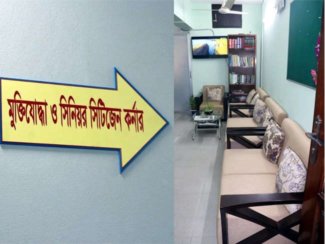 সিএমপিতে চালু হলো 'মুক্তিযোদ্ধা ও সিনিয়র সিটিজেন কর্ণার'