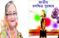 আগামীকাল জাতীয় চলচ্চিত্র পুরষ্কার প্রদান করবেন প্রধানমন্ত্রী