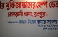 মুক্তিযোদ্ধা হেল্প ডেস্ক চালু করলো রংপুর জেলা পুলিশ