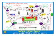 ঢাকা আন্তর্জাতিক বাণিজ্য মেলা, ২০২০ উপলক্ষে ডিএমপি'র ট্রাফিক নির্দেশনা