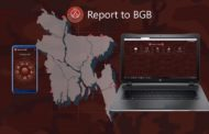 বিজিবির 'Report To BGB'মোবাইল অ্যাপ চালু
