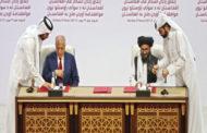 যুক্তরাষ্ট্র-তালেবান ঐতিহাসিক চুক্তি:  আফগানিস্তান থেকে সেনা প্রত্যাহার করবে যুক্তরাষ্ট্র