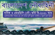 বাংলাদেশ নৌবাহিনীতে নিয়োগ বিজ্ঞপ্তি প্রকাশ