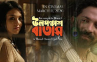 ১৩ মার্চ মুক্তি পাচ্ছে 'ঊনপঞ্চাশ বাতাস'
