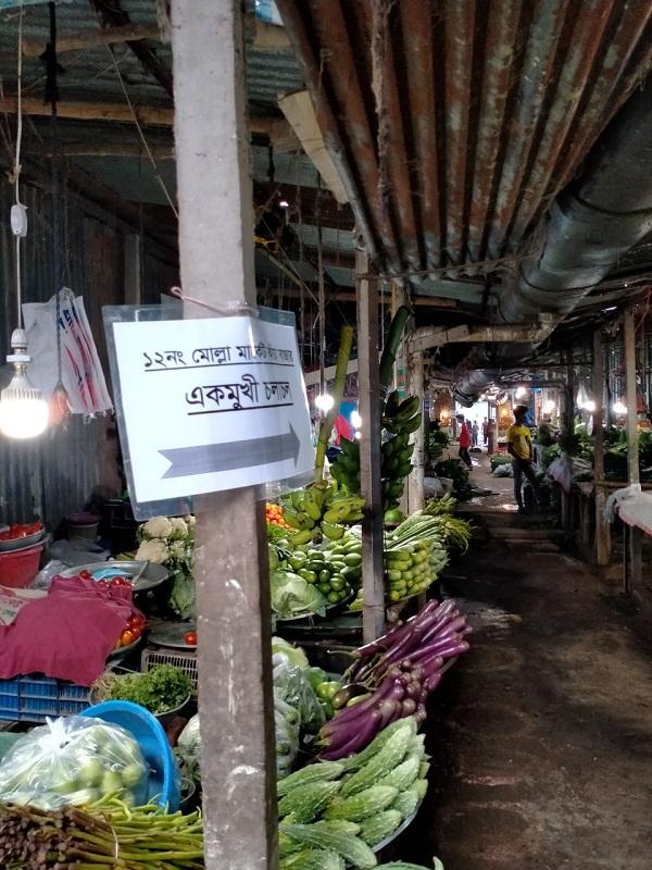 করোনা ভাইরাসের সংক্রমণরোধে রাজধানীর স্বীকৃত কাঁচাবাজার সমূহে একমূখী চলাচলে ডিএমপির বিশেষ ব্যবস্থা