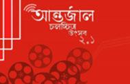 বুধবারথেকেতিন দিনব্যাপী অনলাইনভিত্তিক অন্তর্জাল চলচ্চিত্র উৎসব
