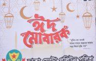 রাজারবাগ পুলিশ লাইন্স জামে মসজিদে ঈদুল আজহার চারটি জামাত অনুষ্ঠিত হবে
