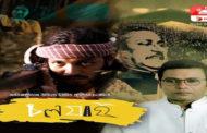 বঙ্গবন্ধুর উক্তি নিয়ে চলচ্চিত্র 'চল যাই' এবার ডিজিটাল প্ল্যাটফর্মে