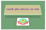 সহকারি পুলিশ কমিশনার পদমর্যাদার চার কর্মকর্তার বদলি