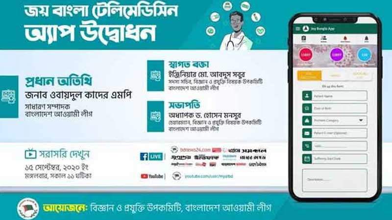 আজ 'জয় বাংলা টেলিমেডিসিন অ্যাপ' উদ্বোধন