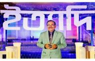 'ইত্যাদি' এবার পুলিশ একাডেমী সারদায়