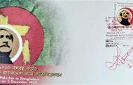 'বাংলাদেশ' নামকরণ স্মরণে অবমুক্ত হলো ডাকটিকিট