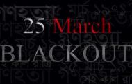২৫ মার্চ রাতে ১ মিনিট ব্ল্যাকআউটঃ রাতে আলোকসজ্জা নয়