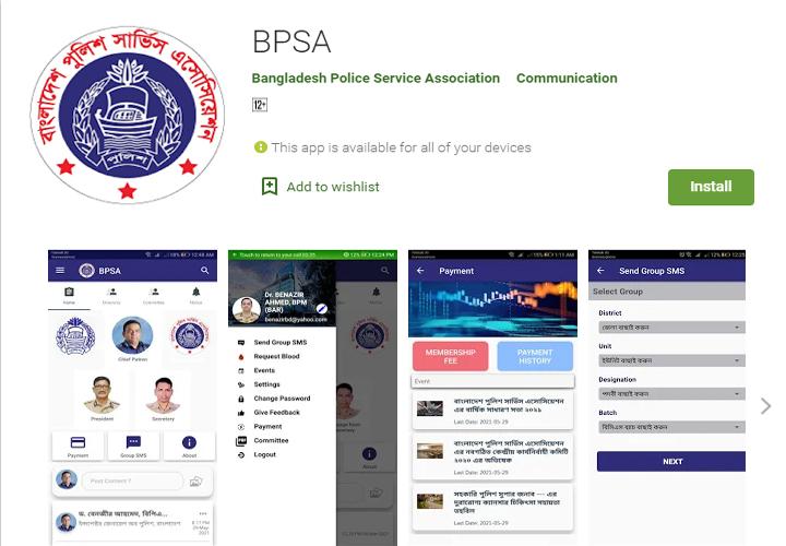 বাংলাদেশ পুলিশে চালু হচ্ছে আধুনিক ফিচারসমৃদ্ধ BPSA অ্যাপ