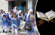 পাকিস্তানে স্কুলে বাধ্যতামূলক করা হল কুরআন শিক্ষা