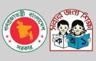 ডেঙ্গু প্রতিরোধে প্রাথমিক শিক্ষা অধিদপ্তরের ৭ নির্দেশনা