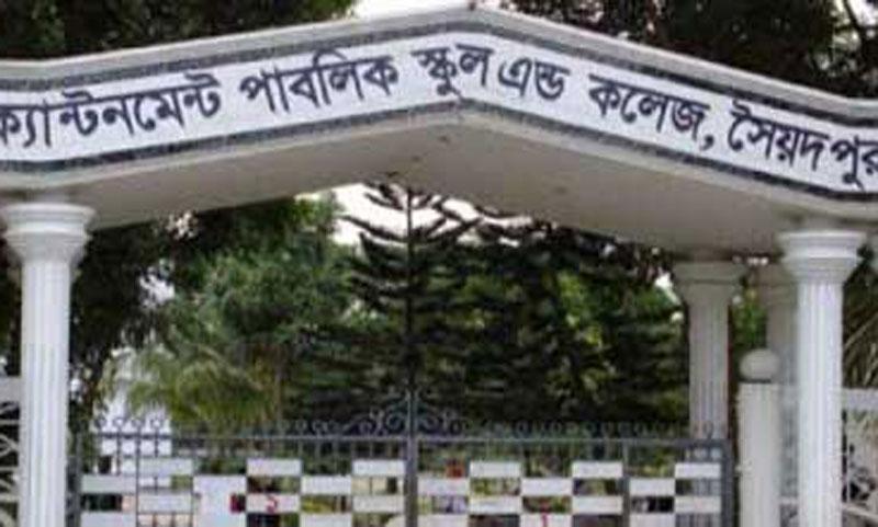 সৈয়দপুর ক্যান্টনমেন্ট কলেজে চাকরির বিজ্ঞপ্তি