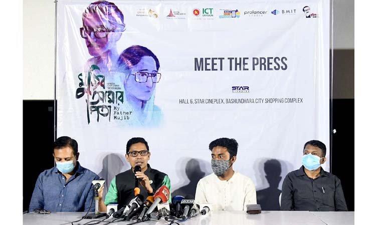 মঙ্গলবার 'মুজিব আমার পিতা' দেশের প্রথম অ্যানিমেটেড চলচ্চিত্র উদ্বোধন