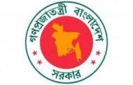 চট্টগ্রাম বন সংরক্ষকের কার্যালয়ে চাকরির সুযোগ